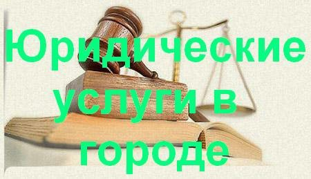 Юридические услуги в Уфе